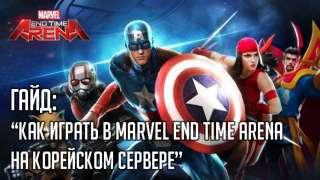 Гайд «Как играть в Marvel End Time Arena на корейском сервере с английским языком»