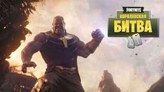 В новом режиме для Fortnite можно сыграть за Таноса