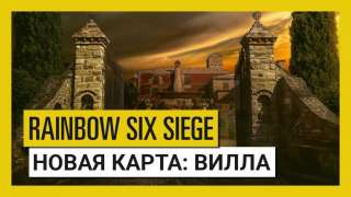 Rainbow Six: Siege — анонс новой карты «Вилла» для операции Para Bellum