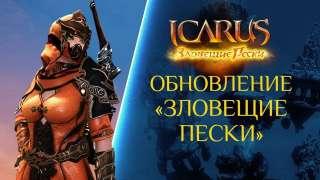 Вышло крупное обновление «Зловещие пески» для Icarus