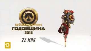 Подробности празднования второй годовщины Overwatch и бесплатные выходные