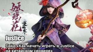 Гайд «Как зарегистрироваться в китайской версии Justice (Treacherous Waters)»