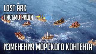 Lost Ark — Письмо Риши об изменениях морского контента
