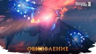 Для Kingdom Under Fire 2 вышло крупное обновление «Горы Скорби»