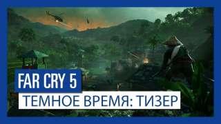 Дополнение «Темное время» для Far Cry 5 выйдет в начале июня