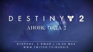 Bungie собирается рассказать о будущем Destiny 2