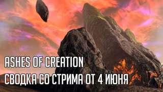Ashes of Creation — новая информация со стрима от 4 июня