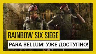 Операция Para Bellum вышла на лайф серверах Tom Clancy's Rainbow Six: Siege