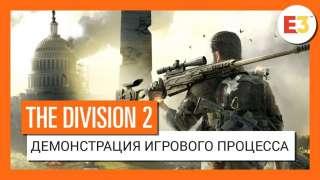 [E3 2018] The Division 2 — первый трейлер и геймплейный ролик