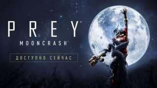 [E3 2018] Вышло дополнение Mooncrash для Prey