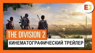 [E3 2018] Трейлер The Division 2 и подробности будущего контента