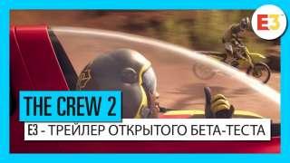 [E3 2018] Грядёт открытая бета The Crew 2