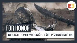[E3 2018] For Honor: представлено обновление Marching Fire с новым игровым режимом и фракцией