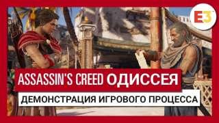 [E3 2018] Игровой процесс, дата выхода и предзаказ Assassin's Creed Одиссея