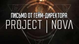 Письмо от гейм-директора Project Nova