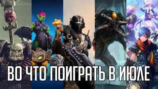 Игры июля 2018