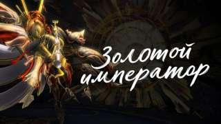 Вышло крупное обновление «Золотой император» для Blade and Soul