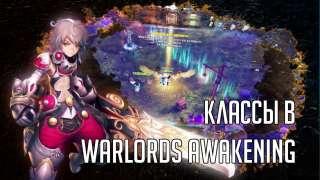 Классы в Warlords Awakening