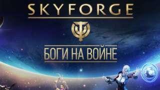 На следующей неделе Skyforge получит крупное обновление