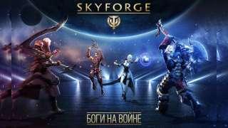 Для Skyforge вышло PvP-обновление «Боги на войне»