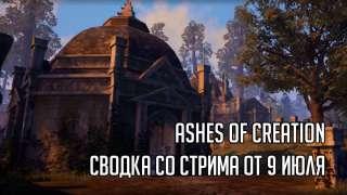 Ashes of Creation — новые подробности с последнего стрима