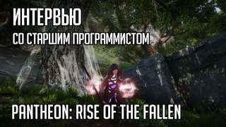 Интервью со старшим программистом Pantheon: Rise of the Fallen