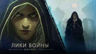 World Of Warcraft — короткометражка «Лики войны: Джайна»