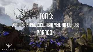 ТОП-3: Лучшие игры, создаваемые на основе Paragon