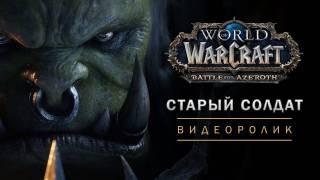 World Of Warcraft — великолепный синематик «Старый солдат»