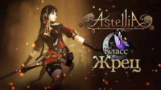 Astellia — обзор класса Жрец