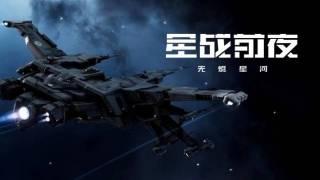 Анонсирована мобильная песочница EVE Online: Infinite Galaxy
