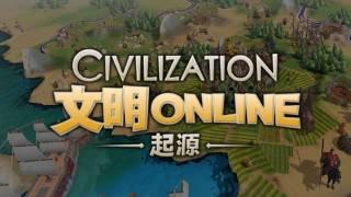 Мобильная стратегия Civilization Online: Origin выйдет в этом месяце