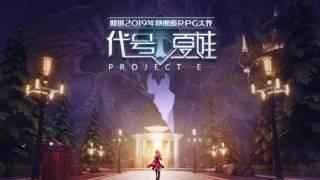 Трейлер новой мобильной MMORPG Codename: Eve (Project E)