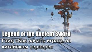Гайд «Как начать играть в Legend of the Ancient Sword (Swords of Legends) на китайском сервере»