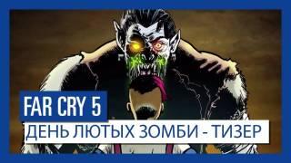 Тизер дополнения «День лютых зомби» для Far Cry 5