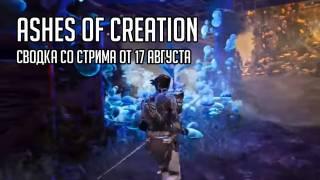Новые подробности с прошедшего стрима Ashes of Creation