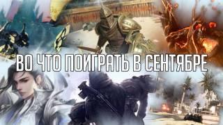 Игры сентября 2018