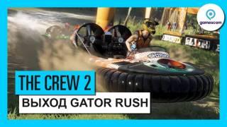 The Crew 2 — представлено первое бесплатное дополнение «Gator Rush»