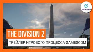 Новый трейлер The Division 2 с GamesCom 2018