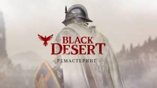 Black Desert: Ремастеринг уже на русских серверах