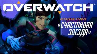 Overwatch — короткометражка «Счастливая звезда»