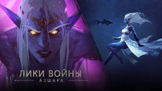 World Of Warcraft — короткометражка «Лики войны: Азшара»