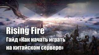Гайд «Как начать играть в Rising Fire на китайском сервере»