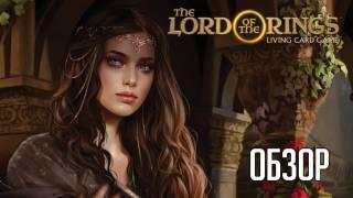 Обзор The Lord of the Rings: Living Card Game: «Когда особенность стала недостатком»