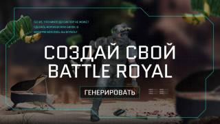 Mail.ru предлагает вам создать собственный Battle Royale