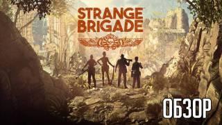 Обзор Strange Brigade: «Неплохой кооператив»
