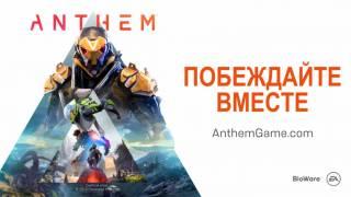 Новый трейлер Anthem посвящен развитию истории
