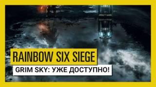 Rainbow Six: Siege — Cостоялся выход обновления Operation Grim Sky