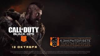 Call of Duty: Black Ops 4 — геймплейный трейлер режима «Затмение»