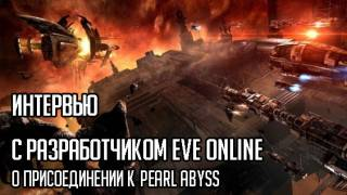 Интервью с разработчиком EVE Online о присоединении к Pearl Abyss